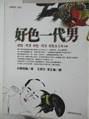 【書寶二手書T1/翻譯小說_C4L】好色一代男_王啟元, 井原西鶴