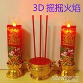 蠟燭供佛佛堂電子蠟燭燈無煙LED仿真電池安全插電吹熄財神燈  時尚教主