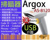 立象 Argox AS-8120 有線條碼掃瞄器 Barcode 紅外線USB介面 ( 掃描器 掃描槍 掃瞄槍 ) TK-3200專用掃瞄器