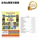 Yamaha C大調鋼琴獨奏吉卜力曲集(初級) 日本進口 官方獨賣樂譜
