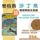 【SofyDOG】LOTUS樂特斯 慢燉無穀主食罐沙丁魚 全貓配方(354g) 貓罐 罐頭