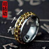 男士轉動戒指時尚開口鈦鋼個性戒子單身指環禮物