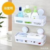 衛生間置物架吸壁式浴室廁所壁掛吸盤收納洗手間洗漱臺儲物免打孔 QQ26474『MG大尺碼』