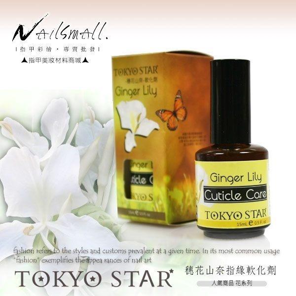 TOKYO STAR花系列 軟化劑 15ml 穗花山奈 甘皮柔軟霜 指甲修甲工具 死皮 倒刺 NailsMall