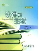 法律與生活(修訂四版)