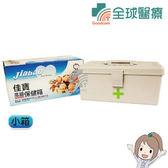 佳寶 保健箱 (未滅菌) 小箱