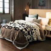 毛毯加厚雙層拉舍爾保暖冬季珊瑚絨毯子被子雙人婚慶蓋毯宿舍單人