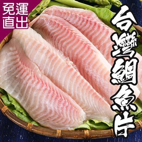 海鮮王 極鮮台灣鯛魚片 *4包組(5入/400g/包 )【免運直出】