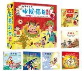 歡喜來過節:中國節日繪本故事 (全套六冊)