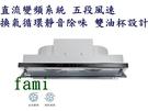 莊頭北 金綻系列-直流變頻隱藏式排油煙機 產品型號1:TR-5765A(90㎝)