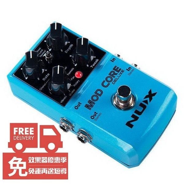 ☆唐尼樂器︵☆免運費送短導 NUX MOD CORE Deluxe Modulation 空間系 單顆 效果器