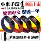 迎新年優惠價 小米手環4 送腕帶+保護貼*2張 繁體中文版 彩色螢幕 音樂控制 含稅附發票