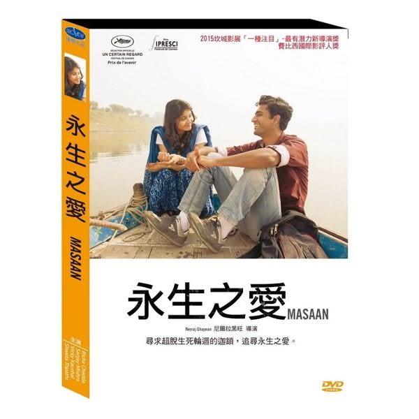 永生之愛 DVD(購潮8)4719851811357