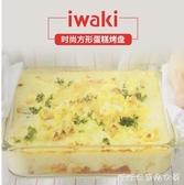烘焙模具-日本iwaki怡萬家耐熱玻璃烘焙模具烤盤微波爐烤箱烘烤蛋糕烤盤 YYS 糖糖日系
