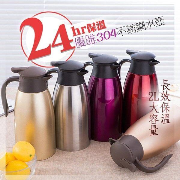 防傾倒真空保溫保冷壺 304不鏽鋼 保冷 保溫 熱水瓶 熱水壺 星巴克 隨身瓶 冰霸杯 生日