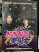 挖寶二手片-Y59-115-正版DVD-韓片【超能校園美少女】-藥師丸博子 高柳良一