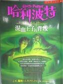 【書寶二手書T2/翻譯小說_ORT】哈利波特-混血王子的背叛_JK羅琳