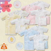 日本製 西松屋童裝 新生兒 純棉紗布衣&蝴蝶衣&長袍 五件套裝組【NI20024849601】