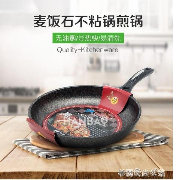 韓國麥飯石不黏鍋平底鍋煎餅電磁爐燃氣灶適用煎蛋牛排迷你小煎鍋  【快速出貨】