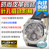 監視器 1080P 時尚皮革圓錶型 手錶型錄影機 支援夜視功能 密錄器 內建8GB 攝影機 針孔 台灣安防