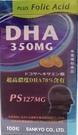 日本三共SANKYO【 高慧智】DHA 70%(PS 127MG、葉酸200mcg) 精純軟膠囊 100粒