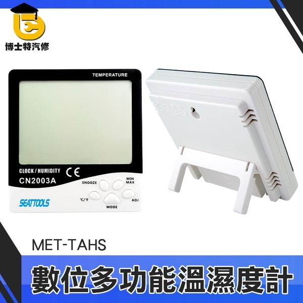 溫度計 超大螢幕 溫度計 濕度計 溫溼度計 數位顯示溫度計 電子溫度計 家用溫度計 室內外溫度計