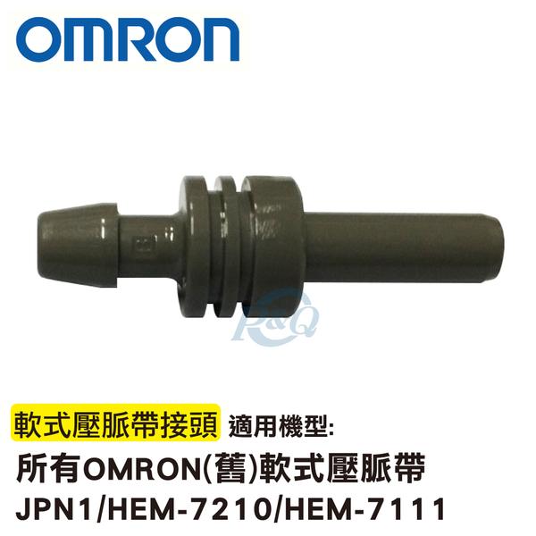OMRON 歐姆龍 手臂式血壓計專用 軟式壓脈帶接頭 專品藥局 【2007674】