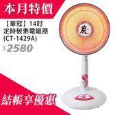 【華冠】14吋定時碳素電暖器(CT-1429A)