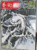 【書寶二手書T2/雜誌期刊_YIN】藝術家_492期_轉型之力藝術之力專輯