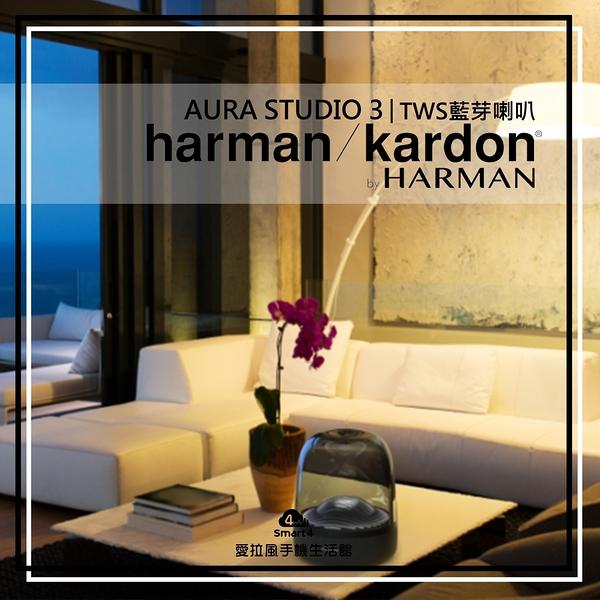 【台中愛拉風│創業加盟】Harman Kardon Aura Studio 3 無線藍牙喇叭 360度環繞立體音效重低音