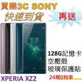 SONY XZ2 雙卡手機 64G,送 128G記憶卡+空壓殼+玻璃保護貼,24期0利率