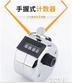 念佛計算器 計數器手動機械點數器金屬手握念佛記數器人流量倉庫點數器工業級 3C公社
