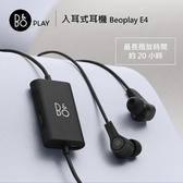 【限時下殺+24期0利率】B&O PLAY Beopla E4 入耳式耳機 降噪 公司貨