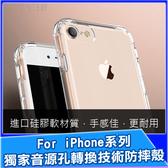 正版 LEEU DESIGN 史上最強空壓殼 iPhone i11 Pro iXs Max iXr iX i8 i7 i6 Plus 透明防摔殼 空壓殼 氣囊殼
