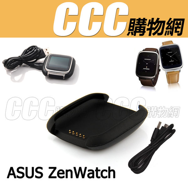 ASUS ZenWatch WI500Q 座充 - 充電器 充電座