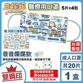 白爛貓 雙鋼印 成人醫用口罩 (普普爛爛款) 20入/盒 (台灣製 CNS14774) 專品藥局【2018299】