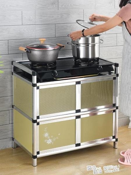 碗櫃家用廚房收納櫃儲物櫃簡易組裝鋁合金置物櫃不銹鋼經濟型櫥櫃 ATF 夏季狂歡