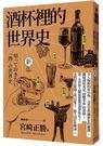 酒杯裡的世界史(全新插畫版)(三版)