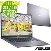【現貨】ASUS Laptop X515EA-0201G1115G4 (i3-1115G4/4G+8G/512SSD+1TB/W10升級W10P/15.6FHD)特仕 商用筆電