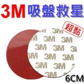 吸盤救星(2入)-3M材質 行車紀錄器 吸盤必備 抗高溫 高黏性不脫落