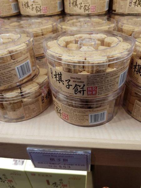 香港【鉅記】棋子餅
