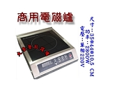 2.8KW高功率單口電磁爐/營業用按鍵式電磁爐/2800W電磁爐/興龍牌單口電磁爐/大金餐飲