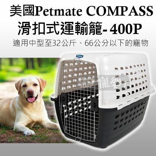 [寵樂子]《美國進口Petmate COMPASS 》滑扣式專業運輸籠-400P
