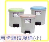 垃圾桶 (小) 廚餘 分類筒 腳踏式 回收桶 垃圾桶 MIT 腳踏式 紙林 塑膠桶 紙簍 TR04【塔克】