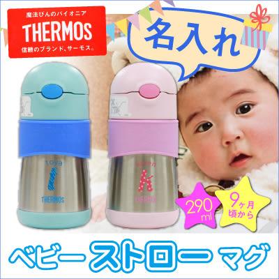 【小福部屋】日本 THERMOS 膳魔師 FFH-290ST 兒童水杯/保溫杯/保冷杯/學習杯【新品上架】