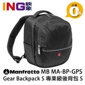 Manfrotto MB MA-BP-GPS 專業級後背包 S 正成公司貨 Gear Backpack S 曼富圖 雙肩相機包 攝影包