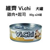 維齊-犬罐-雞肉+起司80g*24罐-箱購