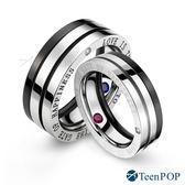 情侶對戒 ATeenPOP 珠寶白鋼戒指 混搭雙環 幸福關鍵 送刻字*單個價格*情人節禮