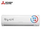 [MITSUBISHI 三菱]9-11坪 靜音大師 1級 變頻冷暖一對一分離式冷氣 MUZ-GE60NA/MSZ-GE60NA