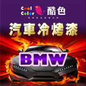 BMW 汽車專用,酷色汽車冷烤漆,各式車色均可訂製,車漆烤漆修補,專業冷烤漆,400ML